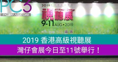 Hong Kong High-end AV Shows 2019